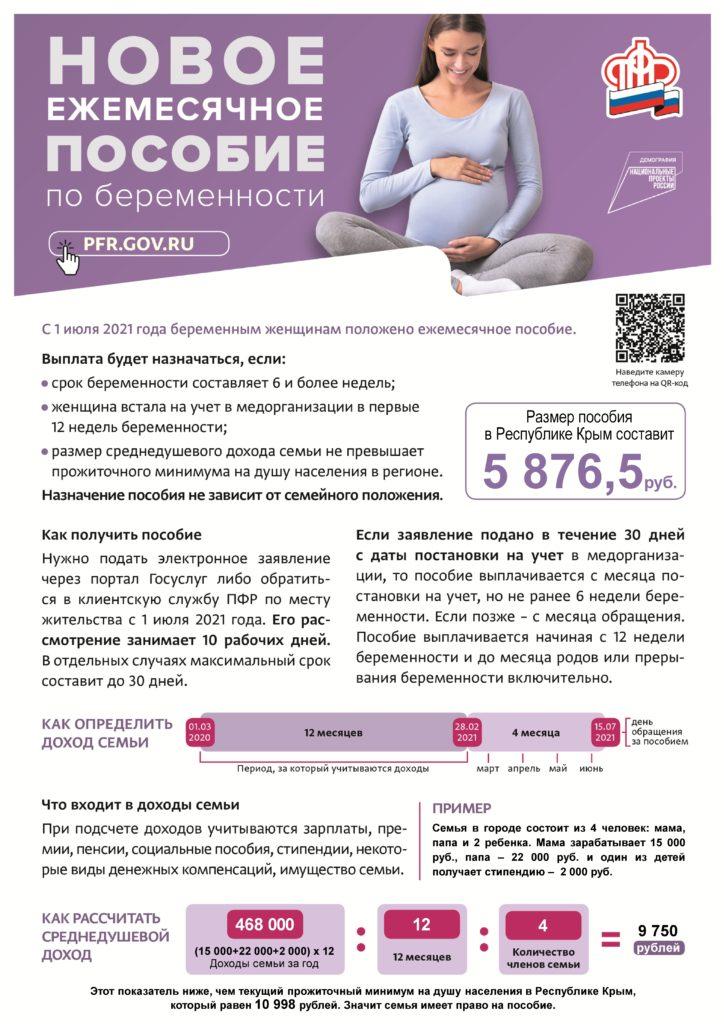 Новое пособие по беременности с 01.07.2021
